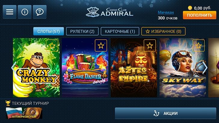 Скачать игровые автоматы на компьютер бесплатно без